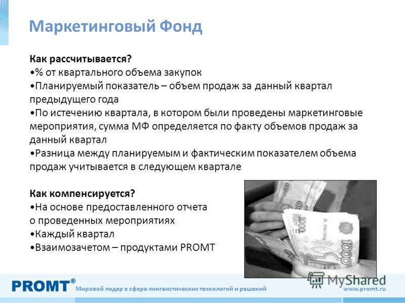 Мировой лидер в сфере лингвистических технологий и решений www.promt.ru Как рассчитывается? % от квартального объема закупок Планируемый показатель – объем продаж за данный квартал предыдущего года По истечению квартала, в котором были проведены марк