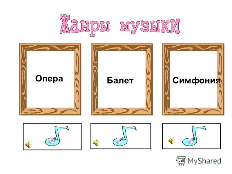 Опера СимфонияБалет