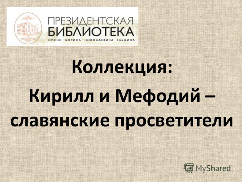 Коллекция: Кирилл и Мефодий – славянские просветители