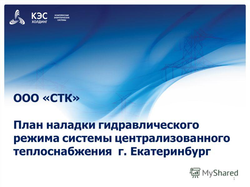 ООО «СТК» План наладки гидравлического режима системы централизованного теплоснабжения г. Екатеринбург 1