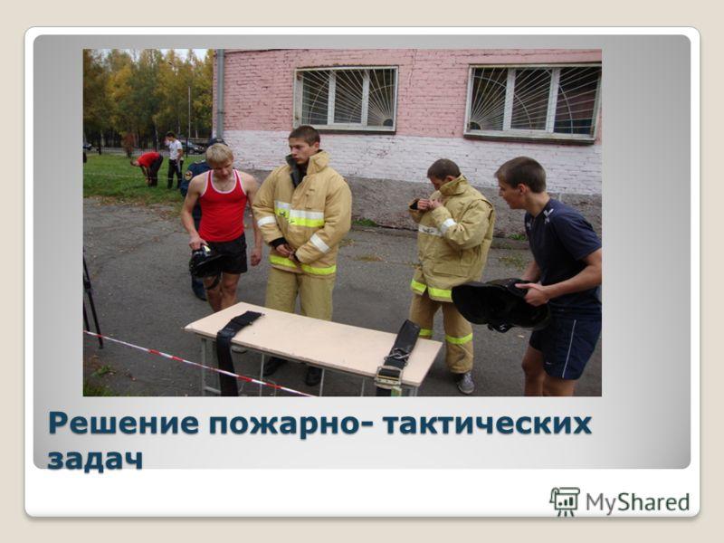 Решение пожарно- тактических задач