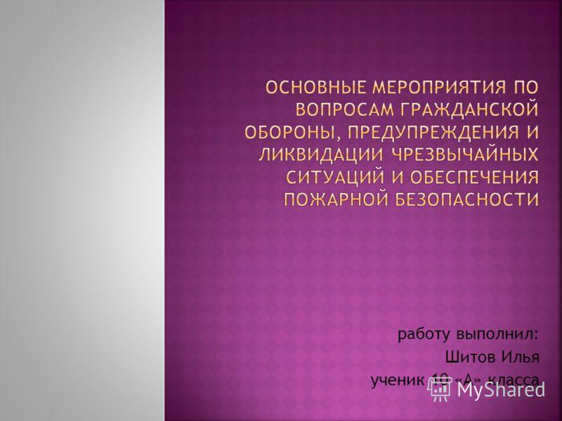 работу выполнил: Шитов Илья ученик 10 «А» класса