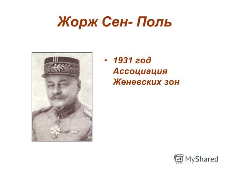 Жорж Сен- Поль 1931 год Ассоциация Женевских зон