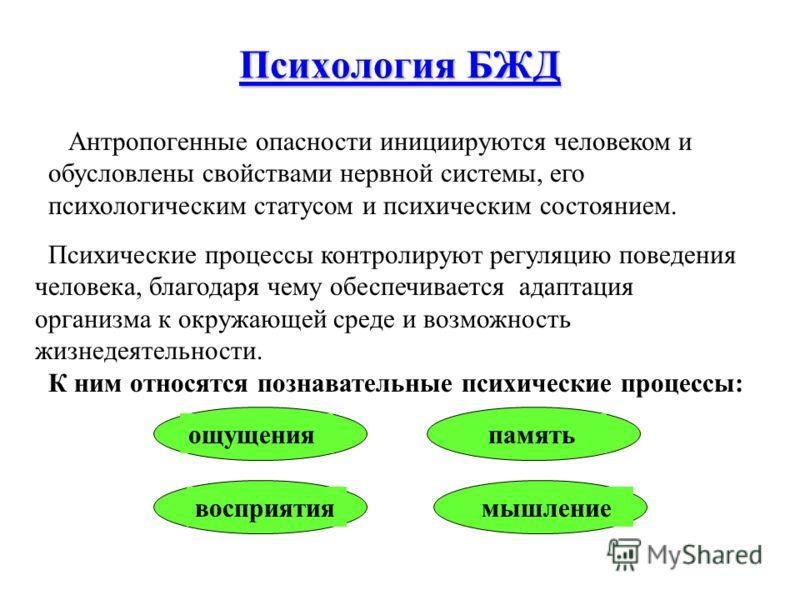 Описание схемы управления БЖД (продолжение) 5. По каналам обратной связи (КОС) управляющая система получает информацию от управляемой системы и корректирует свои действия. 6. Осуществляется внутренний контроль за работой управляемой системы. 7. Произ