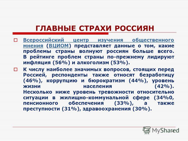 ГЛАВНЫЕ СТРАХИ РОССИЯН Всероссийский центр изучения общественного мнения (ВЦИОМ) представляет данные о том, какие проблемы страны волнуют россиян больше всего. В рейтинге проблем страны по-прежнему лидируют инфляция (56%) и алкоголизм (53%). Всеросси