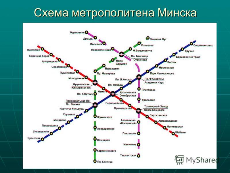 Схема метрополитена Минска