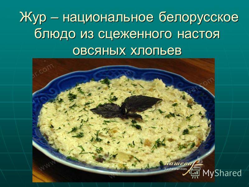 Жур – национальное белорусское блюдо из сцеженного настоя овсяных хлопьев