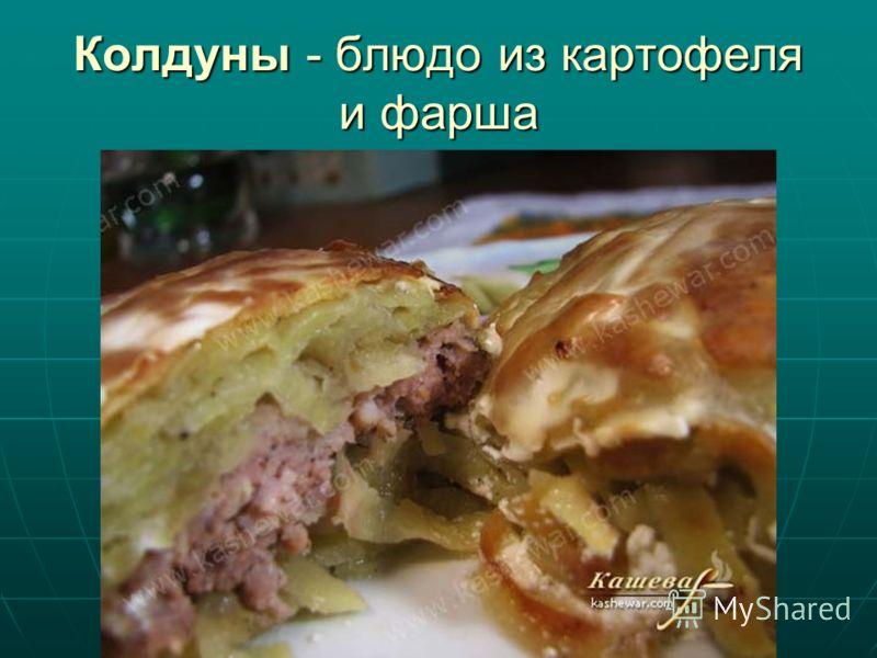 Колдуны - блюдо из картофеля и фарша