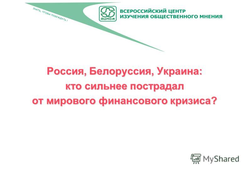 Россия, Белоруссия, Украина: кто сильнее пострадал от мирового финансового кризиса?