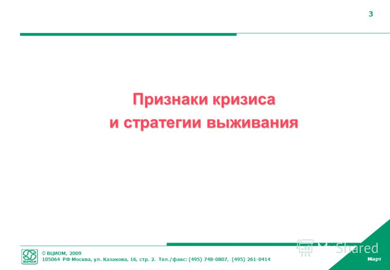 © ВЦИОМ, 2009 105064 РФ Москва, ул. Казакова, 16, стр. 2. Тел./факс: (495) 748-0807, (495) 261-0414 Март 3 Признаки кризиса и стратегии выживания