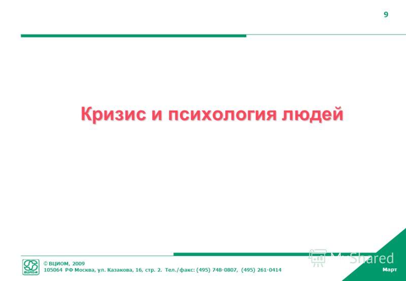 © ВЦИОМ, 2009 105064 РФ Москва, ул. Казакова, 16, стр. 2. Тел./факс: (495) 748-0807, (495) 261-0414 Март 9 Кризис и психология людей