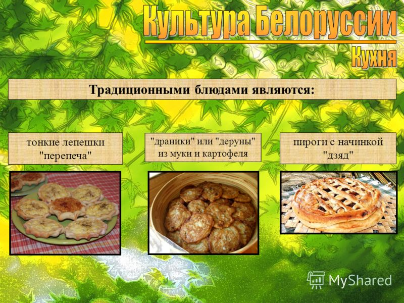 Традиционными блюдами являются: тонкие лепешки перепеча драники или деруны из муки и картофеля пироги с начинкой дзяд
