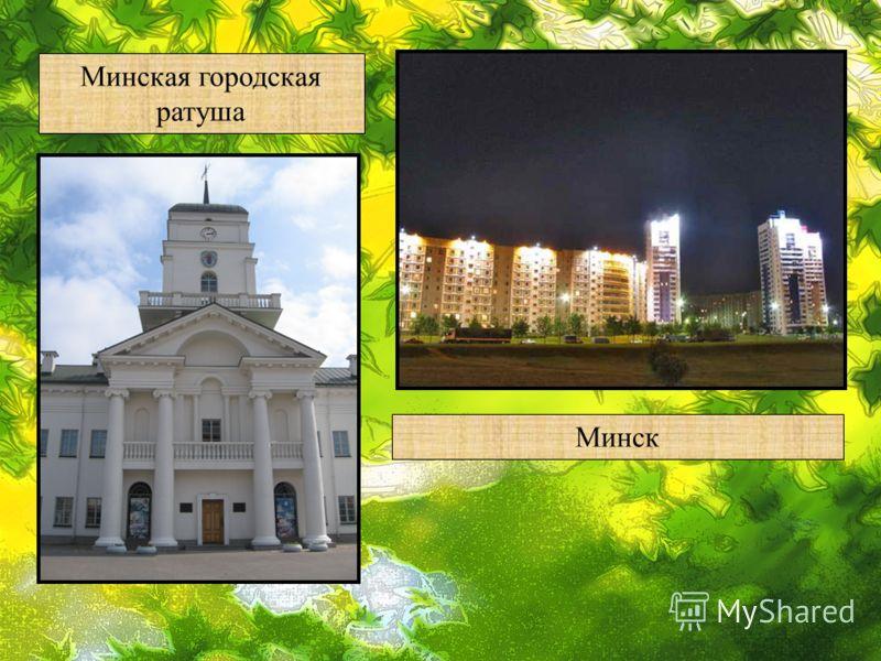 Минская городская ратуша Минск