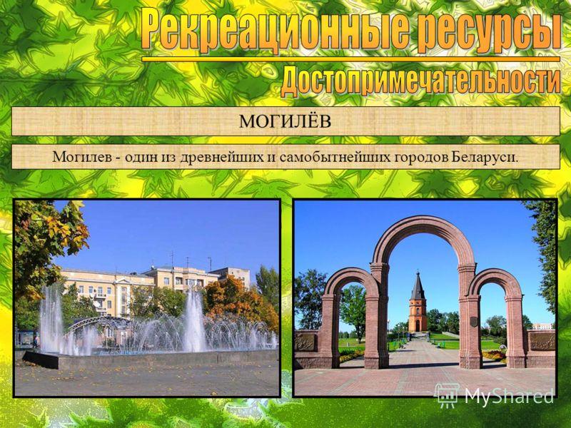 МОГИЛЁВ Могилев - один из древнейших и самобытнейших городов Беларуси.