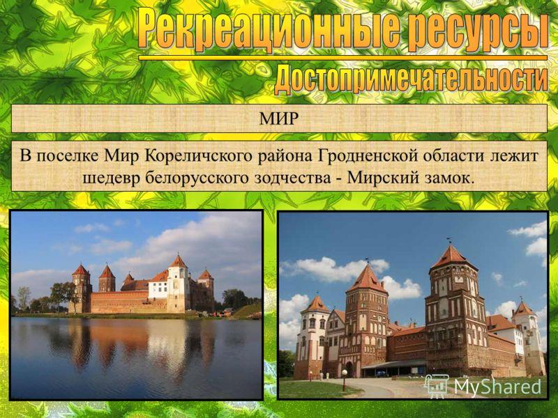 МИР В поселке Мир Кореличского района Гродненской области лежит шедевр белорусского зодчества - Мирский замок.