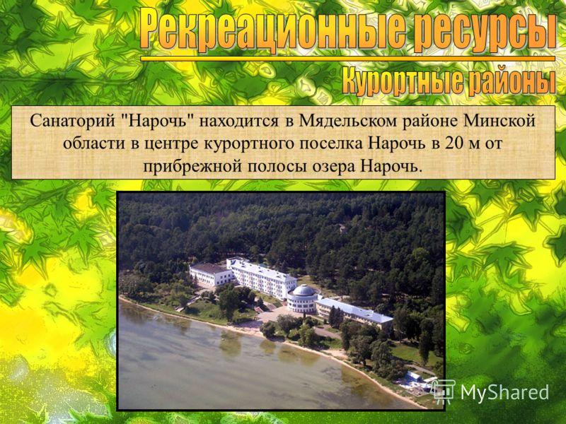 Cанаторий Нарочь находится в Мядельском районе Минской области в центре курортного поселка Нарочь в 20 м от прибрежной полосы озера Нарочь.