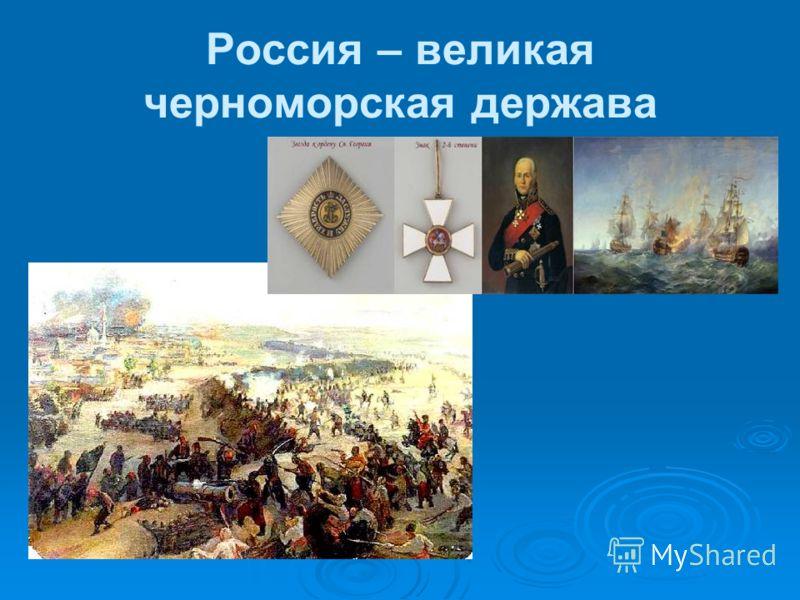 Россия – великая черноморская держава