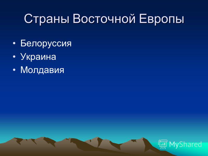 Страны Восточной Европы Белоруссия Украина Молдавия