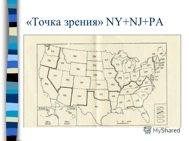 «Точка зрения» NY+NJ+PA
