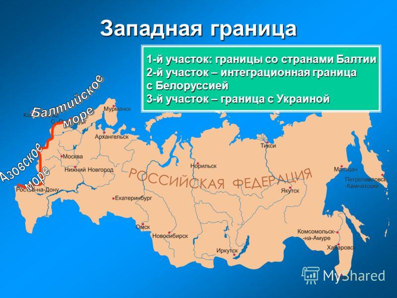 Западная граница 1-й участок: границы со странами Балтии 2-й участок – интеграционная граница с Белоруссией 3-й участок – граница с Украиной
