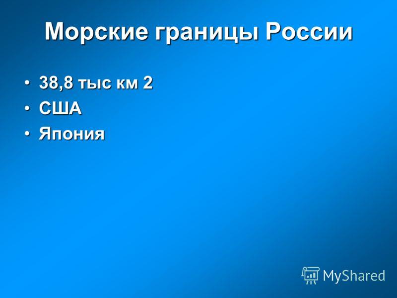 Морские границы России 38,8 тыс км 238,8 тыс км 2 СШАСША ЯпонияЯпония