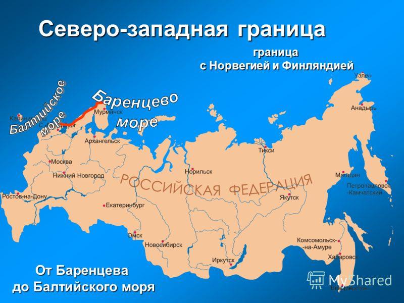 Северо-западная граница От Баренцева до Балтийского моря граница с Норвегией и Финляндией