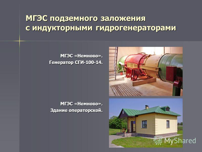 МГЭС «Немново». Генератор СГИ-100-14. МГЭС «Немново». Здание операторской. МГЭС подземного заложения с индукторными гидрогенераторами