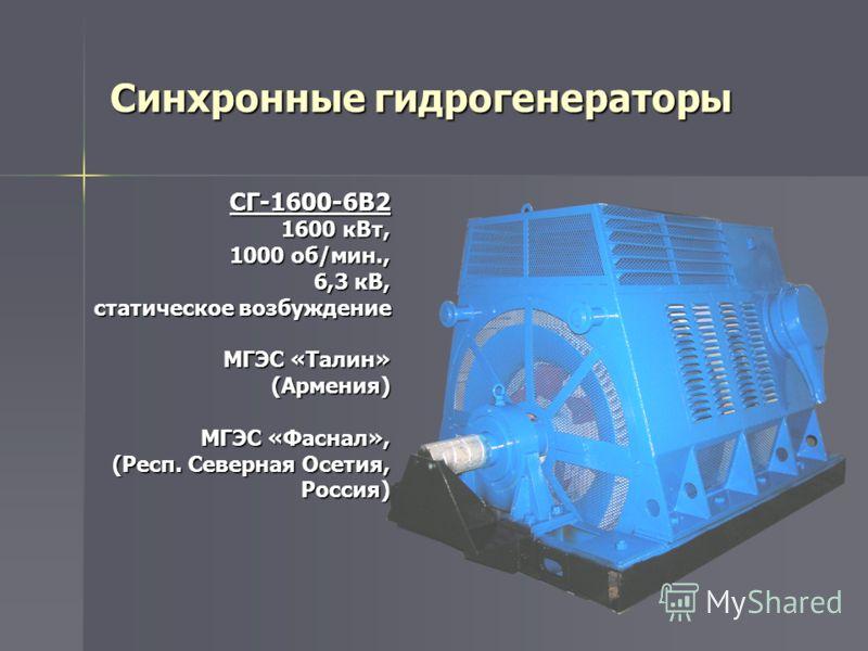 Синхронные гидрогенераторы СГ-1600-6В2 1600 кВт, 1000 об/мин., 6,3 кВ, статическое возбуждение МГЭС «Талин» (Армения) МГЭС «Фаснал», (Респ. Северная Осетия, Россия)