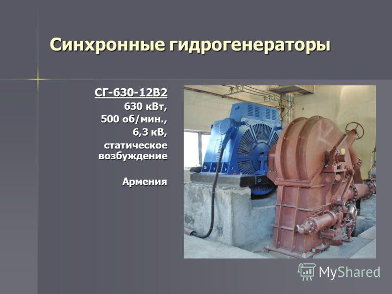 Синхронные гидрогенераторы СГ-630-12В2 630 кВт, 500 об/мин., 6,3 кВ, статическое возбуждение Армения