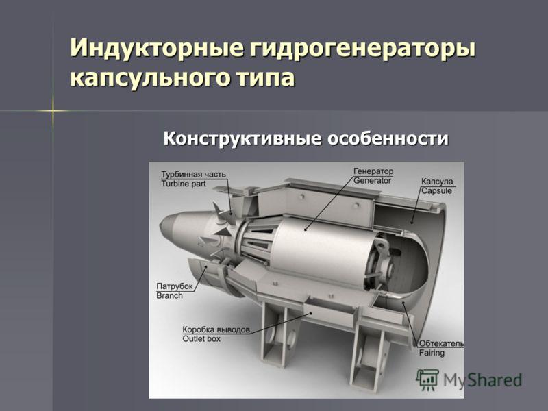 Индукторные гидрогенераторы капсульного типа Конструктивные особенности