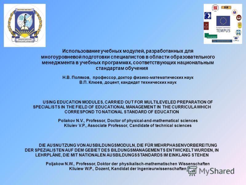 Использование учебных модулей, разработанных для многоуровневой подготовки специалистов в области образовательного менеджмента в учебных программах, соответствующих национальным стандартам обучения Н.В. Поляков, профессор, доктор физико-математически
