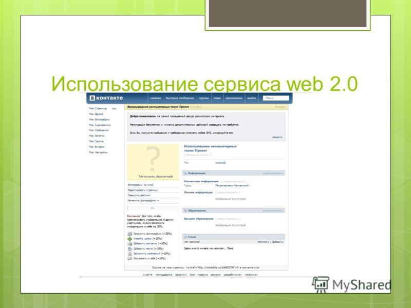 Использование сервиса web 2.0