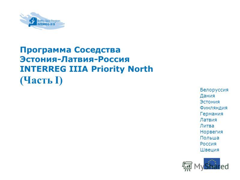 Белоруссия Дания Эстония Финляндия Германия Латвия Литва Норвегия Польша Россия Швеция Программа Соседства Эстония-Латвия-Россия INTERREG IIIA Priority North (Часть I)