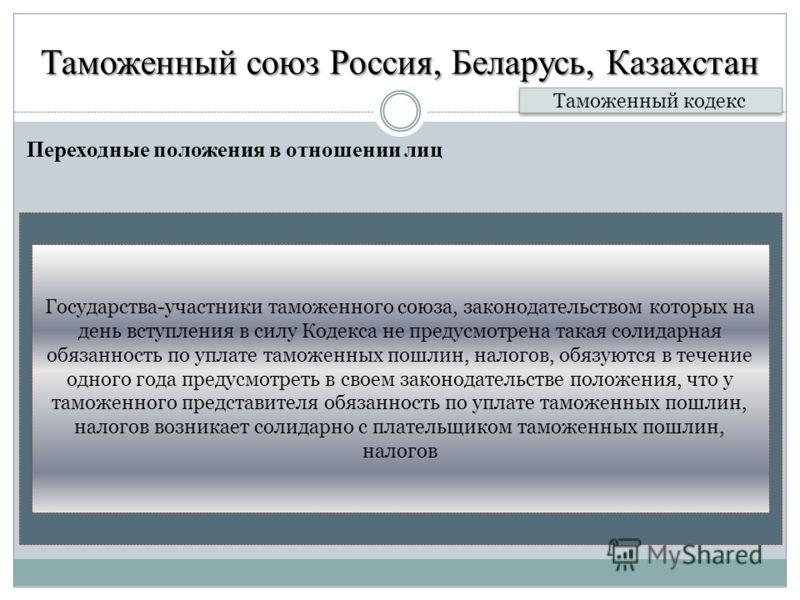 Таможенный союз Россия, Беларусь, Казахстан Переходные положения в отношении лиц Таможенный кодекс Обеспечение уплаты таможенных пошлин, налогов на сумму, эквивалентную не менее одного миллиона евро как условия включения юридических лиц в реестр тамо