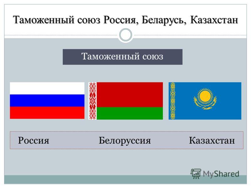 Россия Белоруссия Казахстан Таможенный союз Россия, Беларусь, Казахстан Таможенный союз