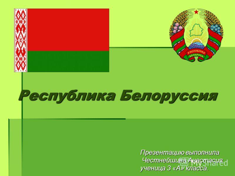 для термобелья доклад на тему белоруссия 3 класс термобелье