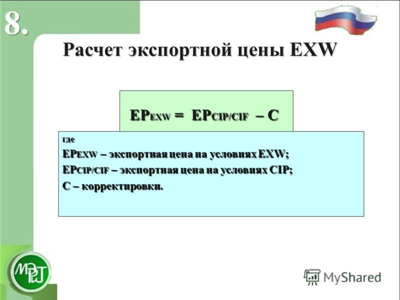 где EP EXW – экспортная цена на условиях EXW; EP CIP/CIF – экспортная цена на условиях CIP; C – корректировки. Расчет экспортной цены ЕХW EP EXW = EP CIP/CIF – C EP EXW = EP CIP/CIF – C