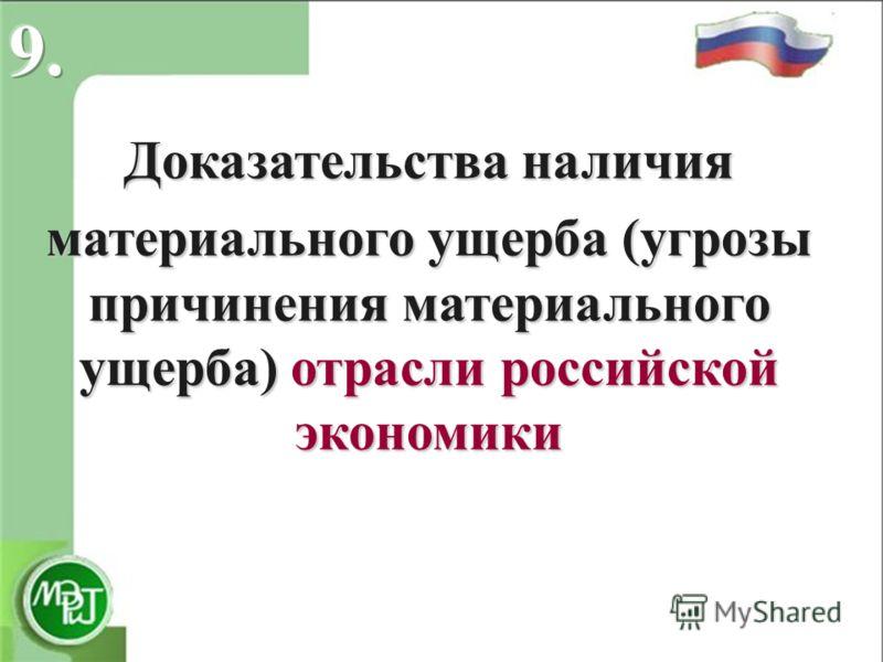 Доказательства наличия материального ущерба (угрозы причинения материального ущерба) отрасли российской экономики