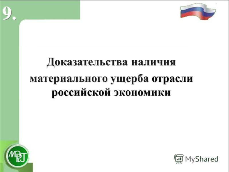 Доказательства наличия материального ущерба отрасли российской экономики