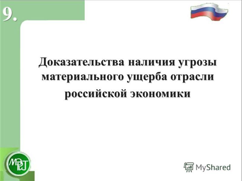 Доказательства наличия угрозы материального ущерба отрасли российской экономики