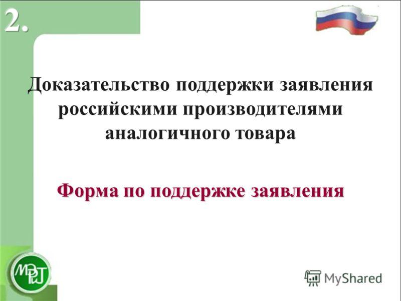 Доказательство поддержки заявления российскими производителями аналогичного товара Форма по поддержке заявления