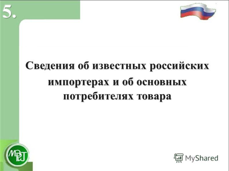 Сведения об известных российских импортерахи об основных потребителях товара Сведения об известных российских импортерах и об основных потребителях товара
