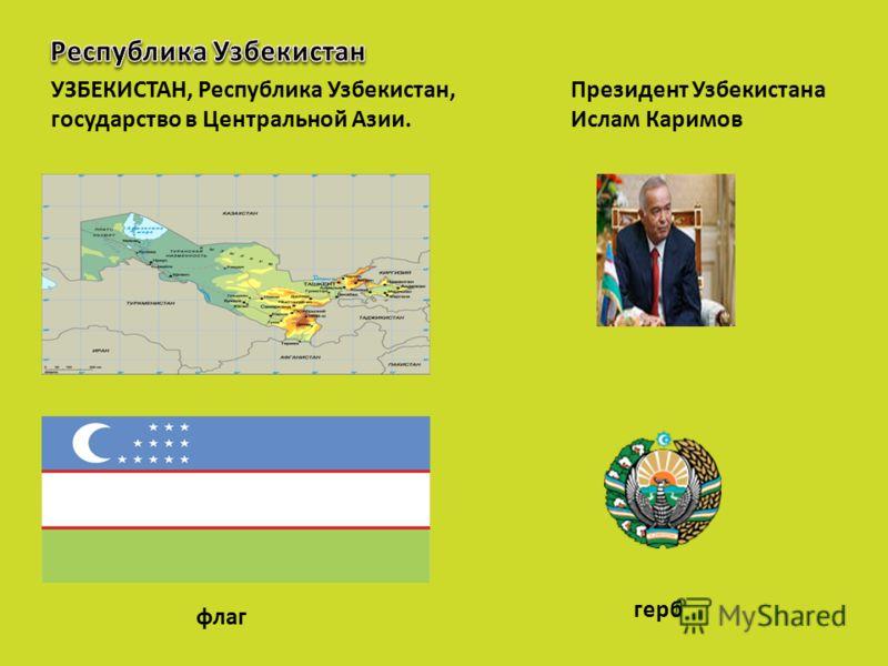 УЗБЕКИСТАН, Республика Узбекистан, государство в Центральной Азии. Президент Узбекистана Ислам Каримов флаг герб