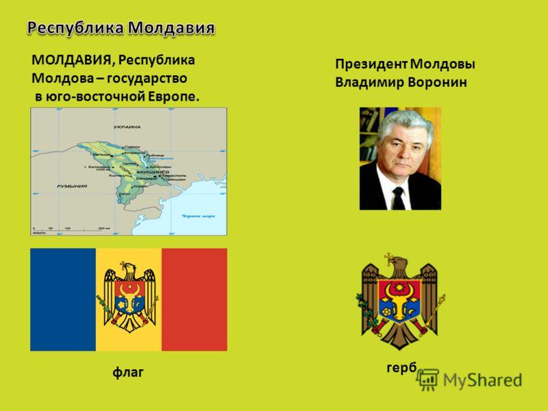 МОЛДАВИЯ, Республика Молдова – государство в юго-восточной Европе. Президент Молдовы Владимир Воронин флаг герб