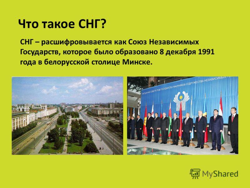 Что такое СНГ? СНГ – расшифровывается как Союз Независимых Государств, которое было образовано 8 декабря 1991 года в белорусской столице Минске.