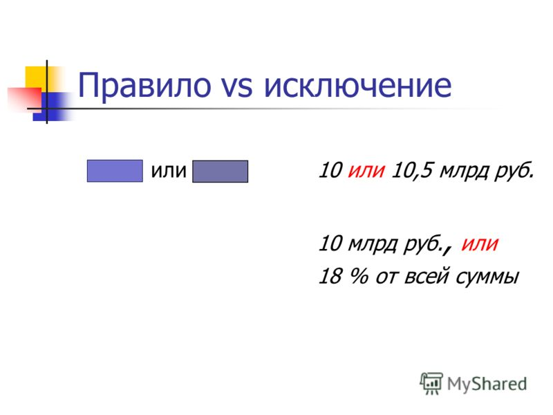Правило vs исключение или10 или 10,5 млрд руб. 10 млрд руб., или 18 % от всей суммы