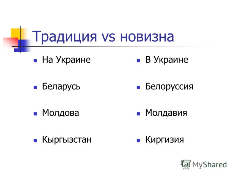 Традиция vs новизна На Украине Беларусь Молдова Кыргызстан В Украине Белоруссия Молдавия Киргизия