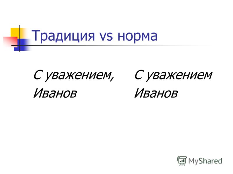 Традиция vs норма С уважением, Иванов С уважением Иванов