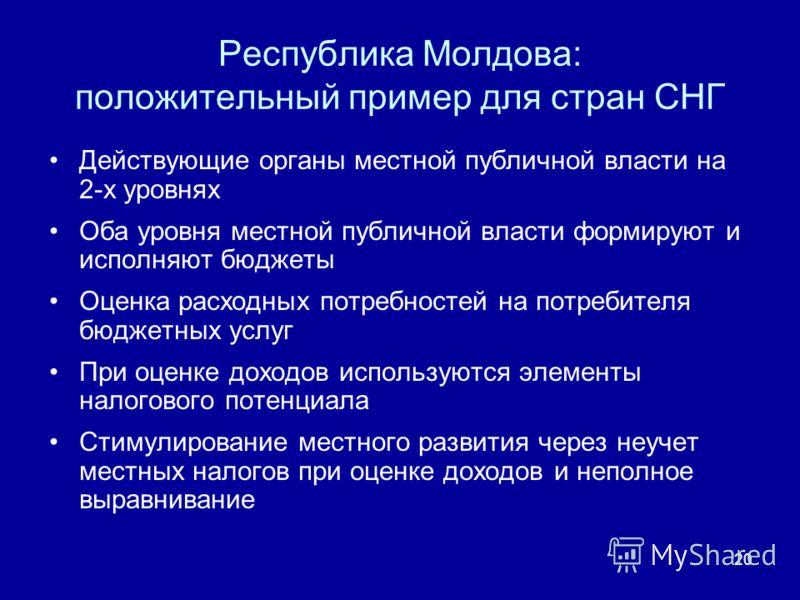 20 Республика Молдова: положительный пример для стран СНГ Действующие органы местной публичной власти на 2-х уровнях Оба уровня местной публичной власти формируют и исполняют бюджеты Оценка расходных потребностей на потребителя бюджетных услуг При оц