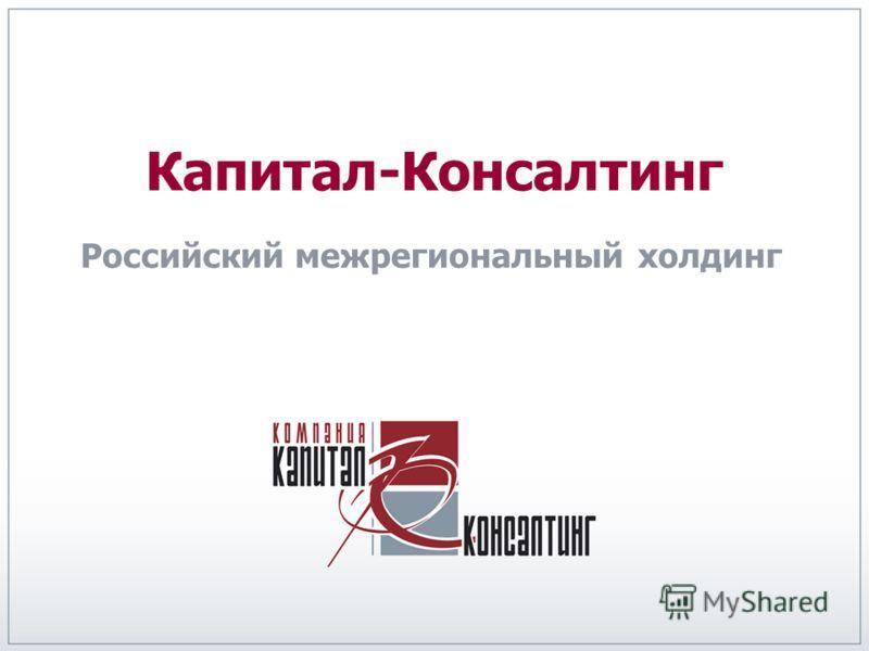 Капитал-Консалтинг Российский межрегиональный холдинг